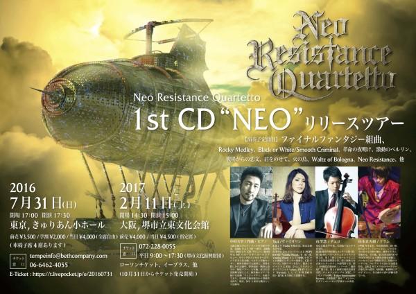 160327_NEO_RESI_FF_Flyer_Nyuko
